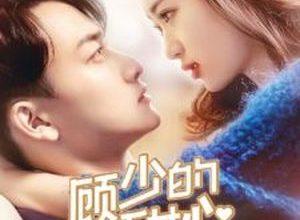 The Sweet Love With Me Honey 300x220 - Сладкая любовь со мной, милая ✸ 2021 ✸ Китай