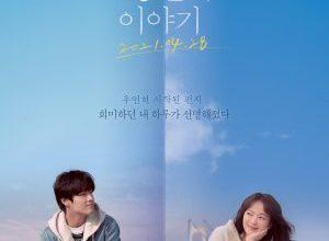 Waiting For Rain 300x220 - Про тебя и дождь ✸ 2021 ✸ Корея Южная