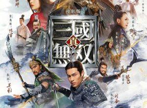 Zhen san guo wu shuang 300x220 - Воины династии ✸ 2021 ✸ Китай
