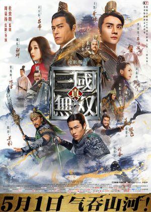 Zhen san guo wu shuang - Воины династии ✸ 2021 ✸ Китай