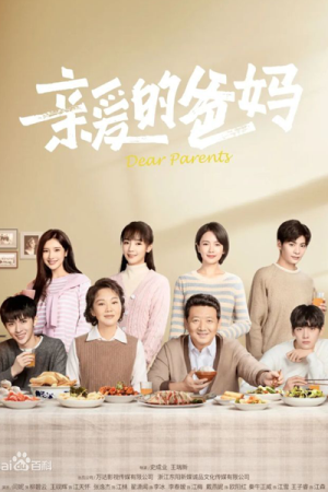 dear parents - Дорогие родители ✸ 2021 ✸ Китай