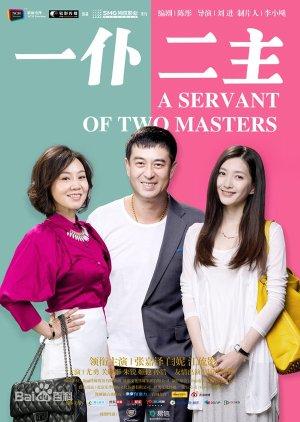 A Servant Of Two Masters - Слуга двух господ ✸ 2014 ✸ Китай