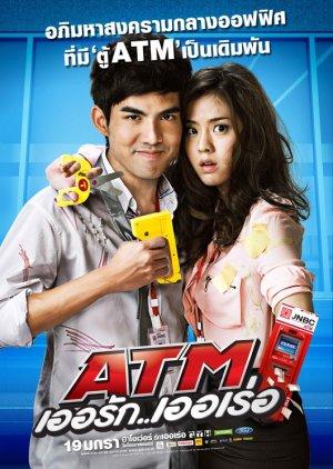 ATM Er Rak Error - Ошибка банкомата ✸ 2012 ✸ Таиланд