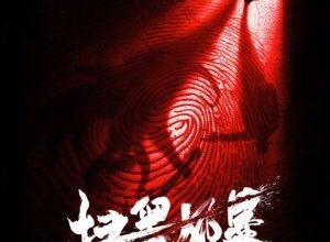 BNOO7 4f 1 300x220 - Преступление ✸ 2021 ✸ Китай