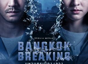 Bangkok Breaking 300x220 - Бангкок: Служба спасения ✸ 2021 ✸ Таиланд