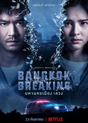 Bangkok Breaking - Бангкок: Служба спасения ✸ 2021 ✸ Таиланд