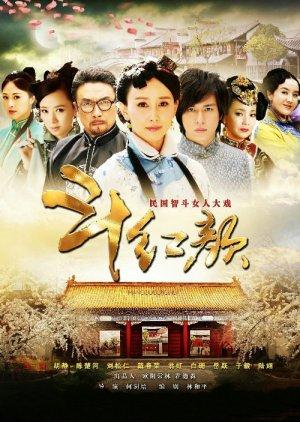 Battle of the Beauty - Битва красавиц ✸ 2012 ✸ Китай