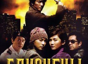 Chin gei bin 300x220 - Близнецы ✸ 2003 ✸ Гонконг