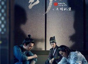 Chong Ming Wei 300x220 - Чун Мин Вэй ✸ 2018 ✸ Китай