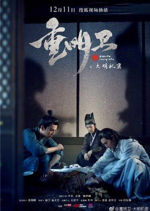 Chong Ming Wei - Чун Мин Вэй ✸ 2018 ✸ Китай