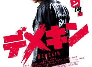 Demekin 300x220 - Дэмэкин ✸ 2017 ✸ Япония