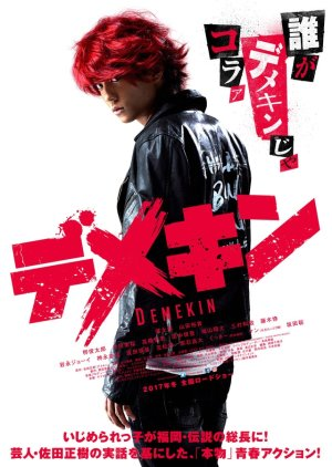 Demekin - Дэмэкин ✸ 2017 ✸ Япония