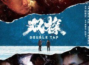 Double Tap 300x220 - Двойной выстрел ✸ 2021 ✸ Китай