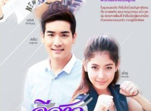 Esao Untarai 300x220 - Опасная девушка ✸ 2021 ✸ Таиланд