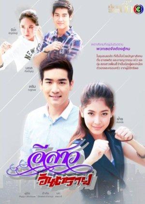 Esao Untarai - Опасная девушка ✸ 2021 ✸ Таиланд
