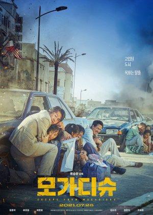 Escape from Mogadishu - Побег из Могадишо ✸ 2021 ✸ Корея Южная