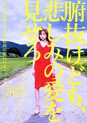 Funuke Show Some Love You Losers - Покажите свою несчастную любовь, трусы! ✸ 2007 ✸ Япония