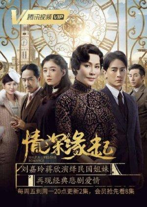Half a Lifelong Romance - Роман в половину жизни ✸ 2020 ✸ Китай