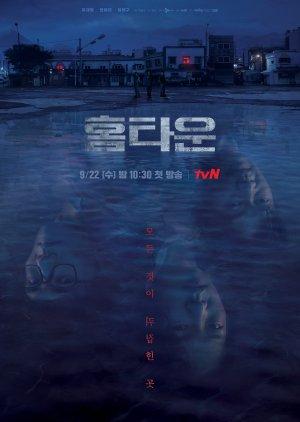 Hometown - Родной город ✸ 2021 ✸ Корея Южная