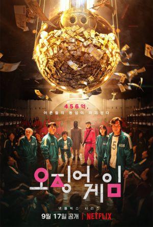 Igra v kalmara - Игра в кальмара ✸ 2021 ✸ Корея Южная