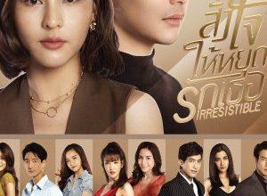 Irresistable 300x220 - Испорченная любовь ✸ 2021 ✸ Таиланд