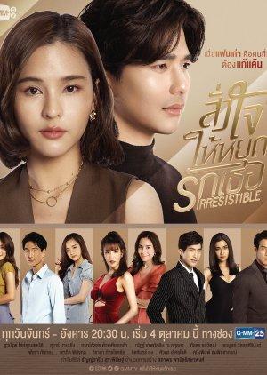 Irresistable - Испорченная любовь ✸ 2021 ✸ Таиланд