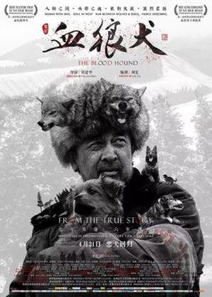 Krovavaya gonchaya - Кровавая гончая ✸ 2017 ✸ Китай