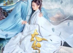 Legend of Snake part 2 300x220 - Легенда о змее / часть 2 ✸ 2021 ✸ Китай
