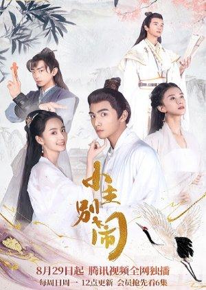 Little lord dont make trouble - Юный господин, не устраивайте неприятностей ✸ 2021 ✸ Китай