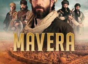 Mavera 300x220 - Высшее ✸ 2021 ✸ Турция