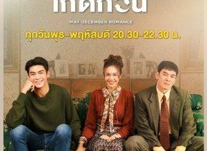 May December Romance 300x220 - Май-декабрь ✸ 2021 ✸ Таиланд