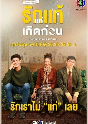 May December Romance - Май-декабрь ✸ 2021 ✸ Таиланд