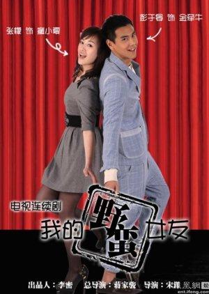 My Sassy Girl - Моя нахальная девушка ✸ 2012 ✸ Китай