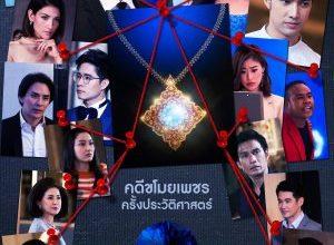 Neth Mahunnop 300x220 - Морское око ✸ 2021 ✸ Таиланд