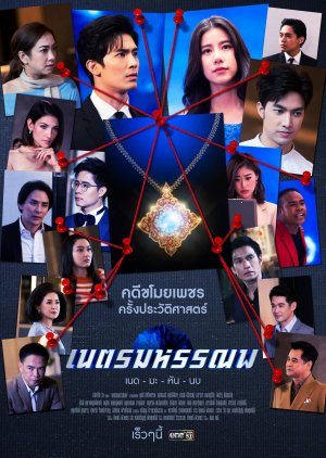 Neth Mahunnop - Морское око ✸ 2021 ✸ Таиланд