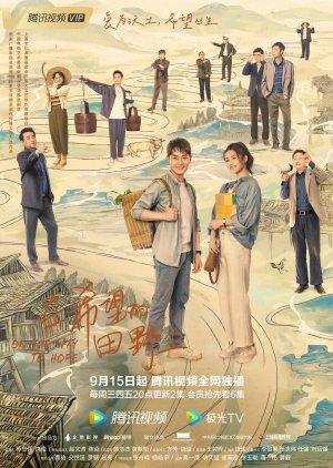 On the Way to Hope - На пути к надежде ✸ 2021 ✸ Китай