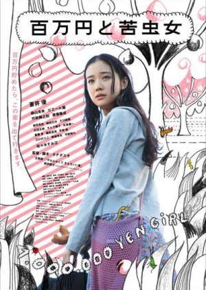 One Million Yen Girl - Миллион йен и миллион проблем ✸ 2008 ✸ Япония