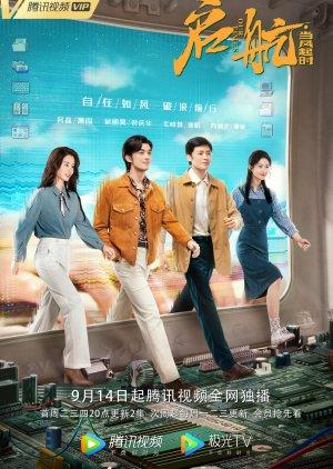 Our Times - Наше время ✸ 2021 ✸ Китай