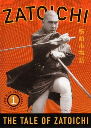 Povest o Zatoichi - Повесть о Затоичи ✸ 1962 ✸ Япония