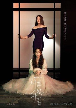 Reflection of You - Такая же как ты ✸ 2021 ✸ Корея Южная