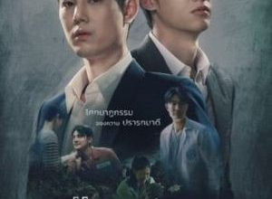 Remember You 300x220 - Помню тебя ✸ 2021 ✸ Таиланд