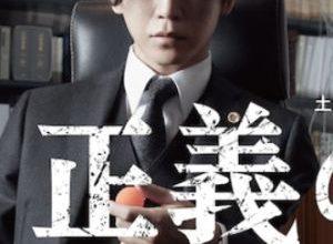 Seigi no Tenbin 300x220 - Весы правосудия ✸ 2021 ✸ Япония