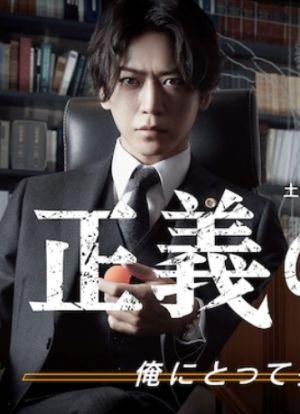 Seigi no Tenbin - Весы правосудия ✸ 2021 ✸ Япония