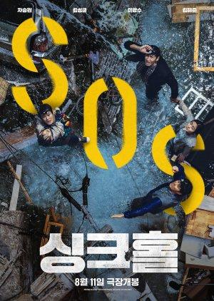 Sinkhole - Водяная ловушка ✸ 2021✸ Корея Южная