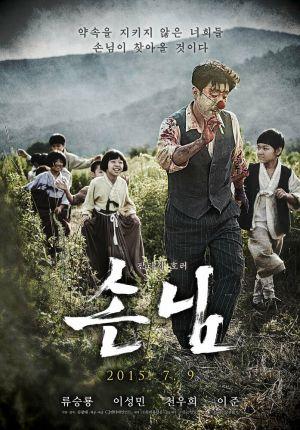 Sonnim - Гость ✸ 2015 ✸ Корея Южная