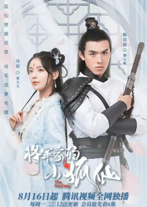 The Fox Fairy - Фея-лисица ✸ 2021 ✸ Китай