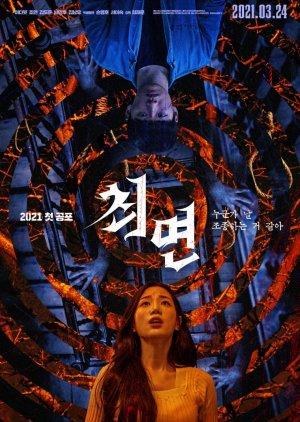The Hypnosis - Гипноз ✸ 2021 ✸ Корея Южная