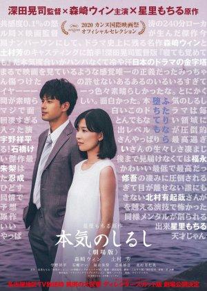 The Real Thing - Настоящее ✸ 2020 ✸ Япония