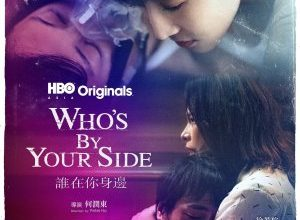 Whos By Your Side 300x220 - Кто на твоей стороне ✸ 2021 ✸ Тайвань