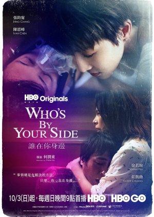 Whos By Your Side - Кто на твоей стороне ✸ 2021 ✸ Тайвань
